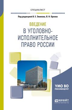 Введение в уголовно-исполнительное право России. Учебное пособие для вузов