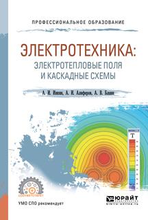 Электротехника: электротепловые поля и каскадные схемы. Учебное пособие для СПО