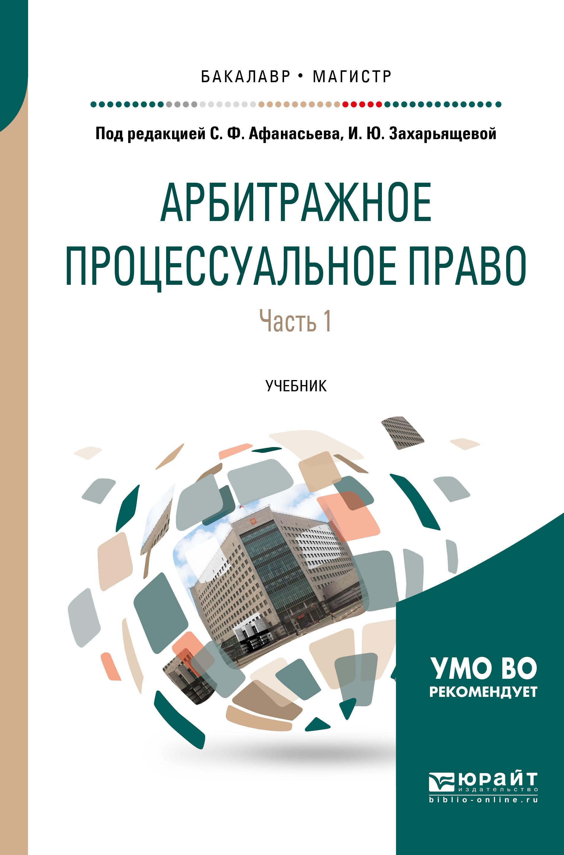 Арбитражное процессуальное право в 2 ч. Часть 1. Учебник для бакалавриата и магистратуры