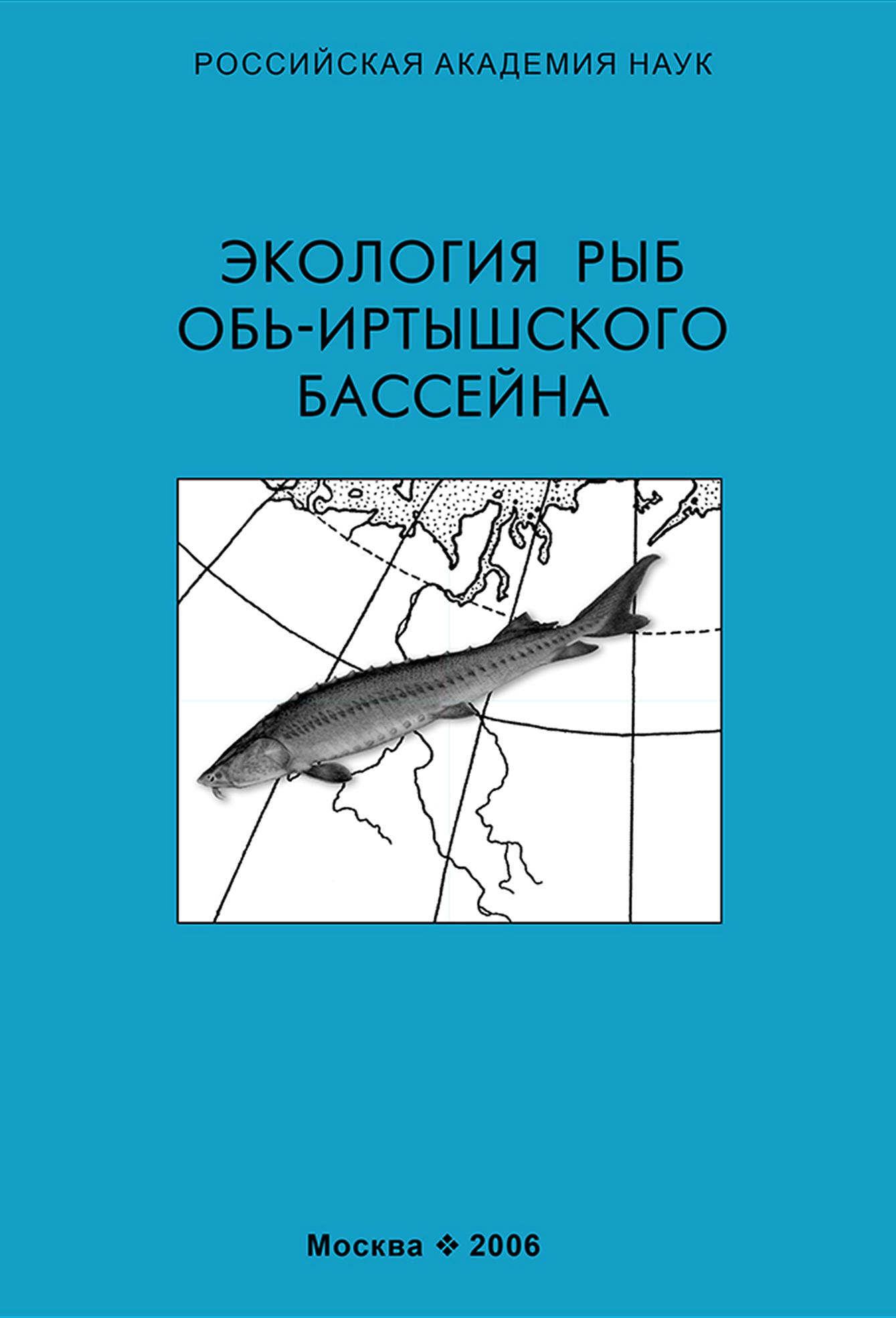 Экология рыб Обь-Иртышского бассейна