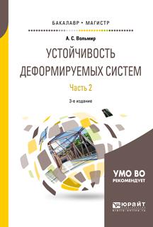 Устойчивость деформируемых систем в 2 ч. Часть 2 3-е изд. Учебное пособие для бакалавриата и магистратуры
