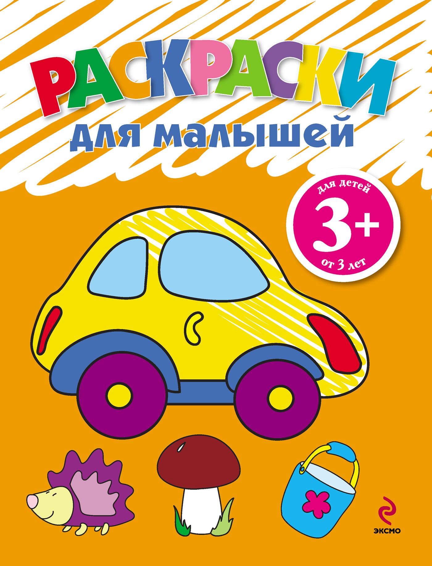 Раскраски для малышей. Машинка – скачать pdf на ЛитРес