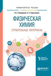 Физическая химия. Строительные материалы 2-е изд. Учебное пособие для вузов