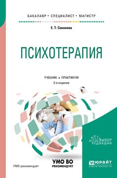 Психотерапия 5-е изд., испр. и доп. Учебник и практикум для бакалавриата, специалитета и магистратуры