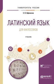Латинский язык для философов. Учебник для вузов