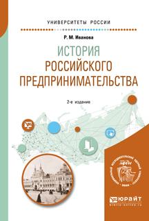 История российского предпринимательства 2-е изд. Учебное пособие для академического бакалавриата