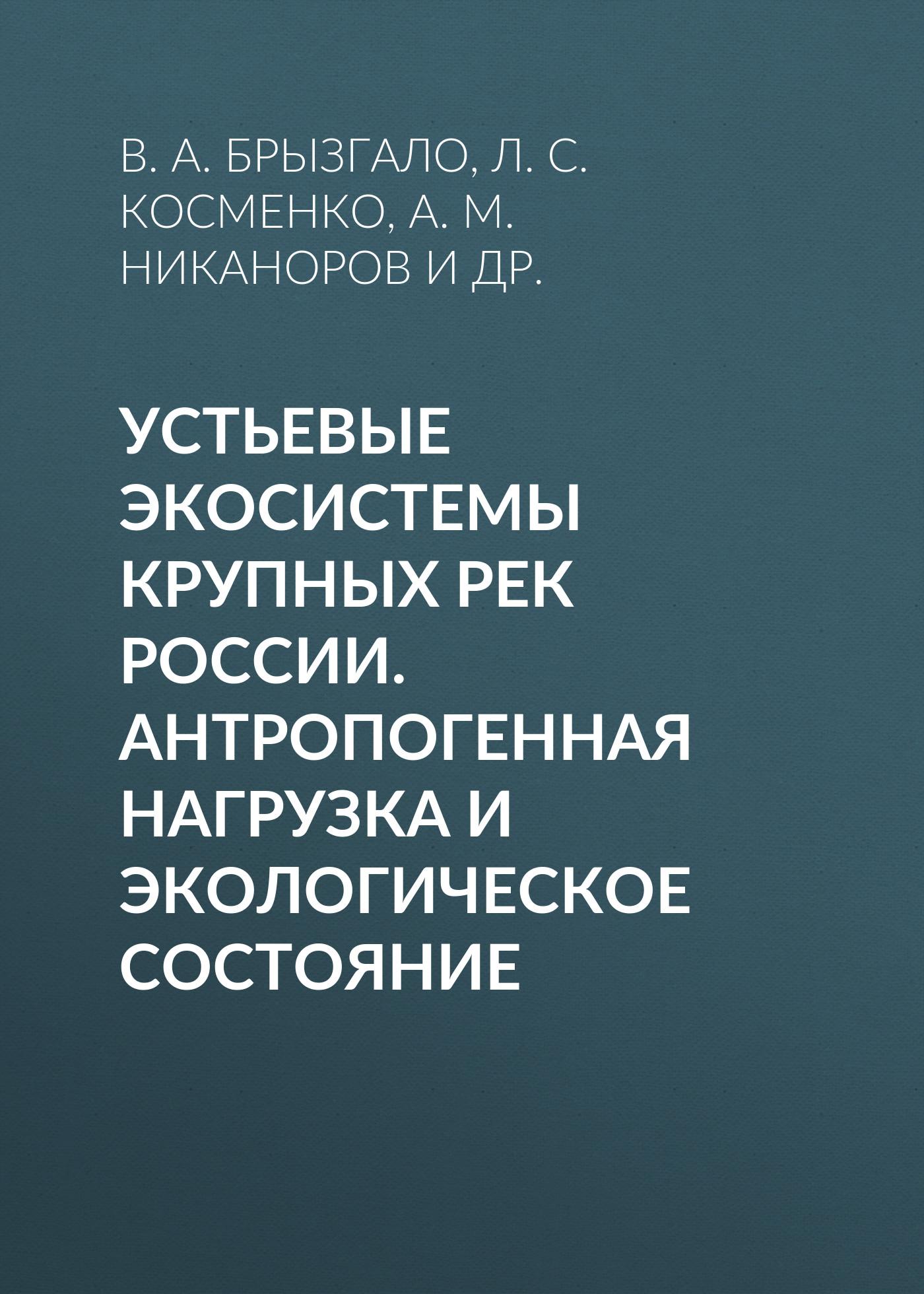 Устьевые экосистемы крупных рек России. Антропогенная нагрузка и экологическое состояние