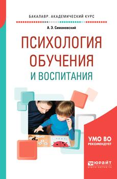 Психология обучения и воспитания. Учебное пособие для академического бакалавриата