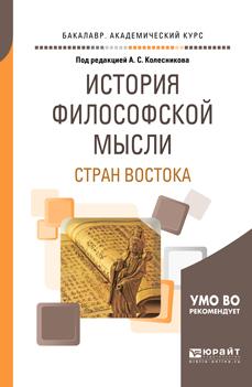 История философской мысли стран востока. Учебное пособие для академического бакалавриата