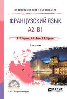 Французский язык. A2-b1 2-е изд., испр. и доп. Учебное пособие для СПО