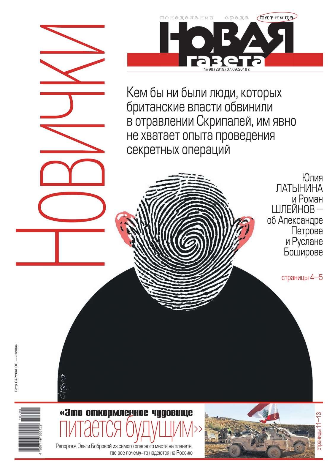 Новая Газета 98-2018