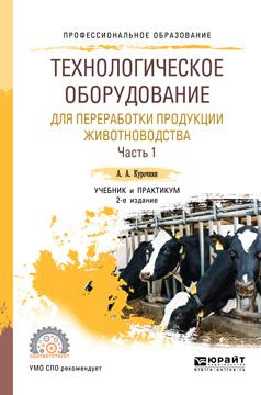 Технологическое оборудование для переработки продукции животноводства в 2 ч. Часть 1 2-е изд., пер. и доп. Учебник и практикум для СПО