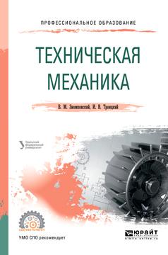 Техническая механика. Учебное пособие для СПО