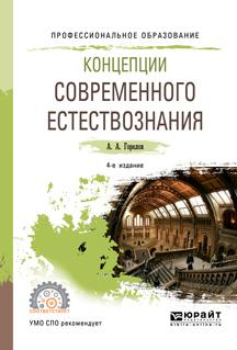 Концепции современного естествознания 4-е изд., пер. и доп. Учебное пособие для СПО