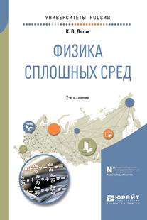 Физика сплошных сред 2-е изд., испр. и доп. Учебное пособие для вузов