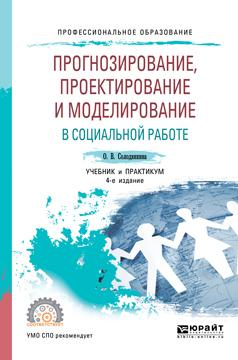 Прогнозирование, проектирование и моделирование в социальной работе 4-е изд., испр. и доп. Учебник и практикум для СПО