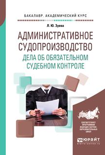 Административное судопроизводство. Дела об обязательном судебном контроле. Учебное пособие для бакалавриата, специалитета и магистратуры