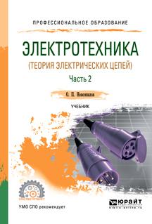 Электротехника (теория электрических цепей). В 2 ч. Часть 2. Учебник для СПО