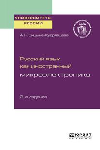 Русский язык как иностранный: микроэлектроника 2-е изд. Учебное пособие для вузов