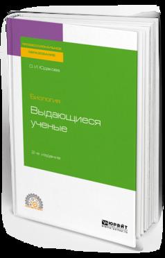 Биология: выдающиеся ученые 2-е изд. Учебное пособие для СПО