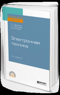 Электронная техника 2-е изд., пер. и доп. Учебное пособие для СПО