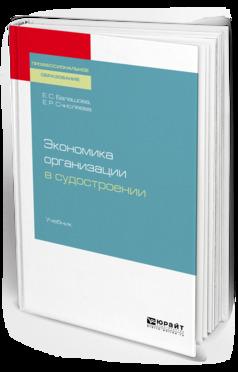 Экономика организации в судостроении. Учебник для СПО