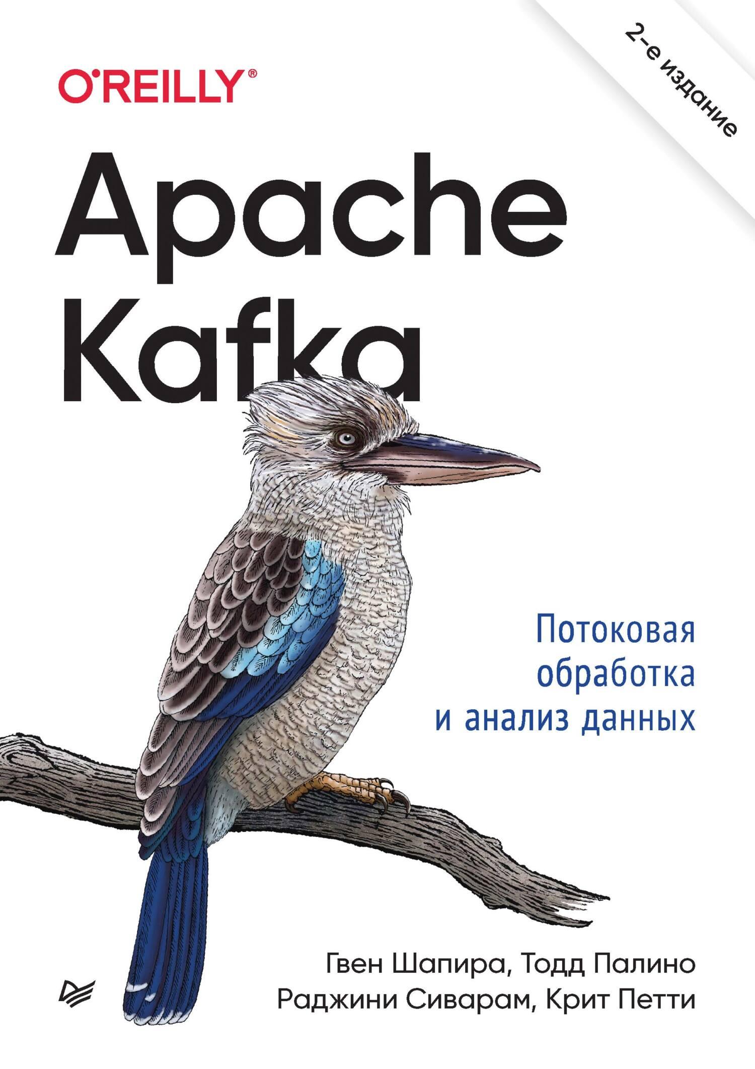 Apache Kafka. Потоковая обработка и анализ данных (pdf+epub)