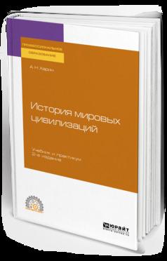 История мировых цивилизаций 2-е изд., испр. и доп. Учебник и практикум для СПО