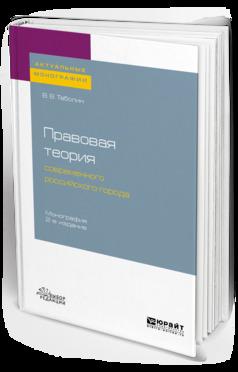 Правовая теория современного российского города 2-е изд., пер. и доп. Монография