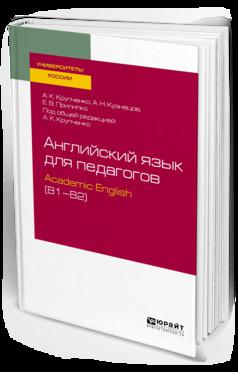 Английский язык для педагогов: academic english (b1–b2). Учебное пособие для вузов