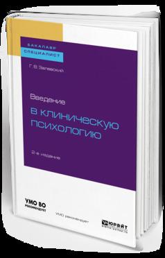 Введение в клиническую психологию 2-е изд. Учебное пособие для бакалавриата и специалитета