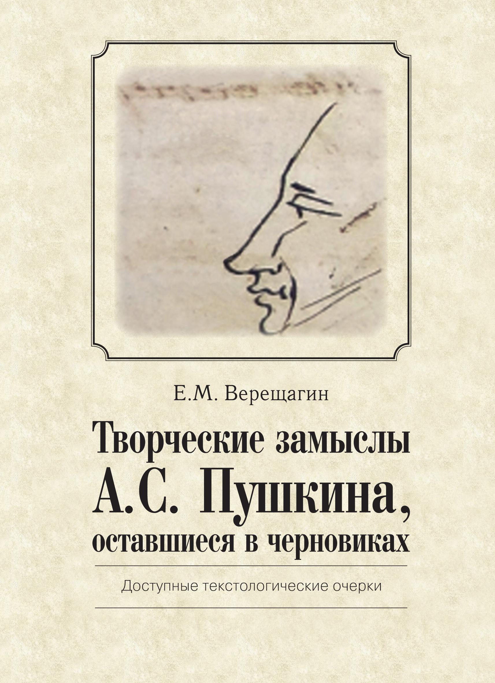 Творческие замыслы А.С. Пушкина, оставшиеся в черновиках. Доступные текстологические очерки