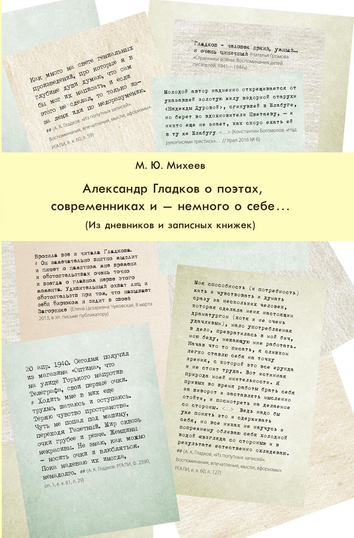 Александр Гладков о поэтах, современниках и – немного о себе… Из дневников и записных книжек