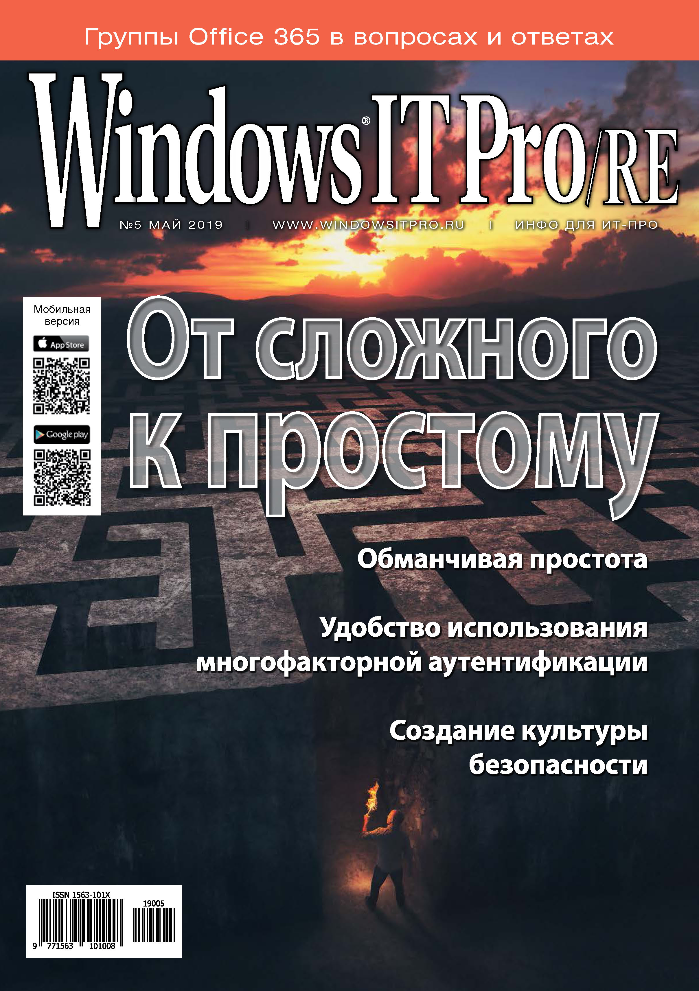 Windows IT Pro\/RE №05\/2019