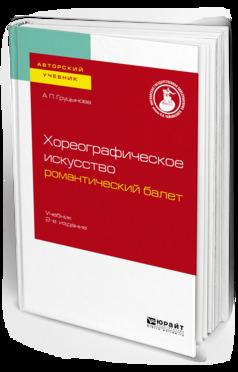 Хореографическое искусство: романтический балет 2-е изд., пер. и доп. Учебник для вузов