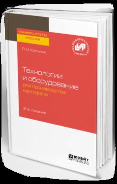 Технологии и оборудование для производства картофеля 2-е изд.