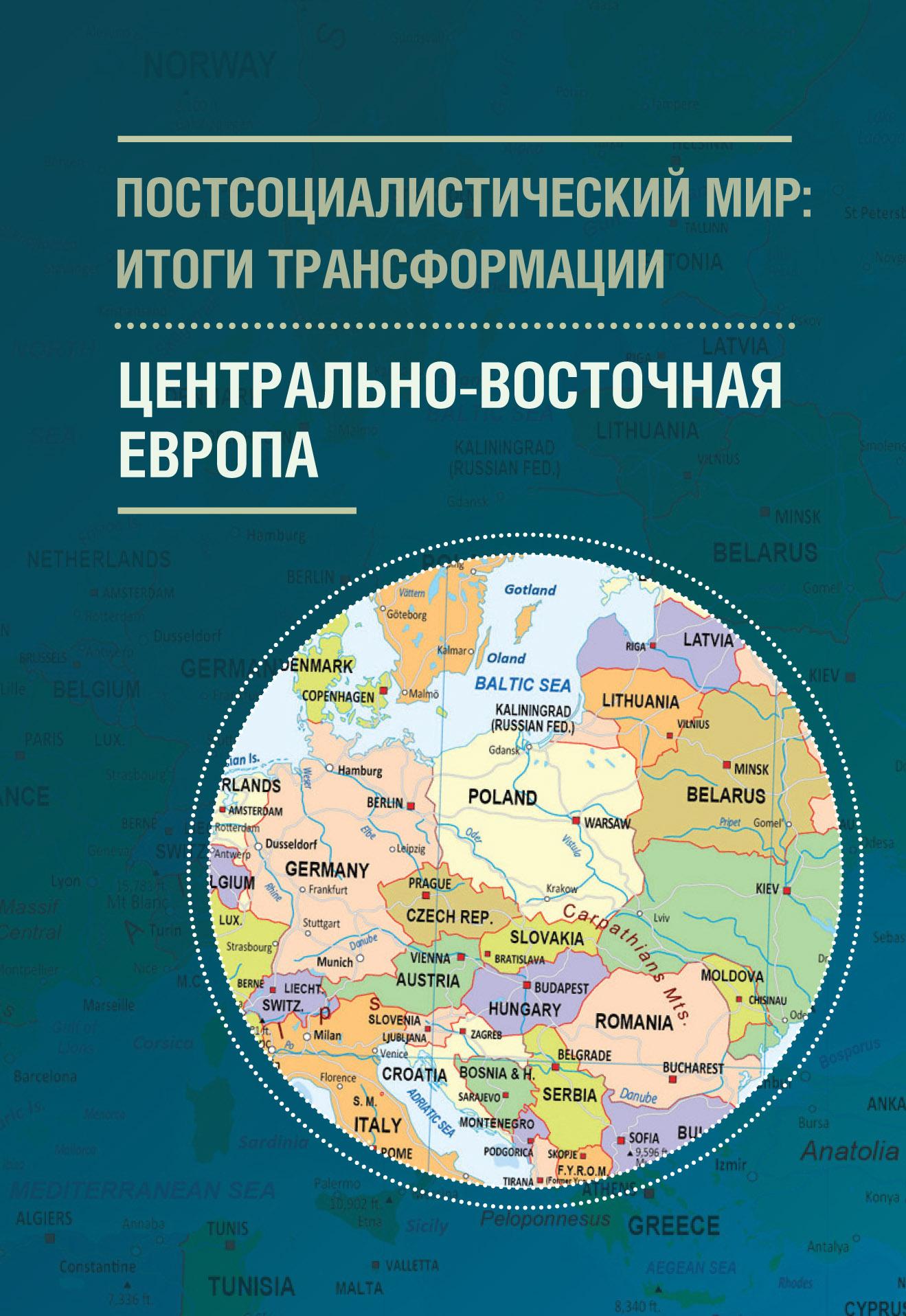Постсоциалистический мир: итоги трансформации. Том 1. Центрально-Восточная Европа