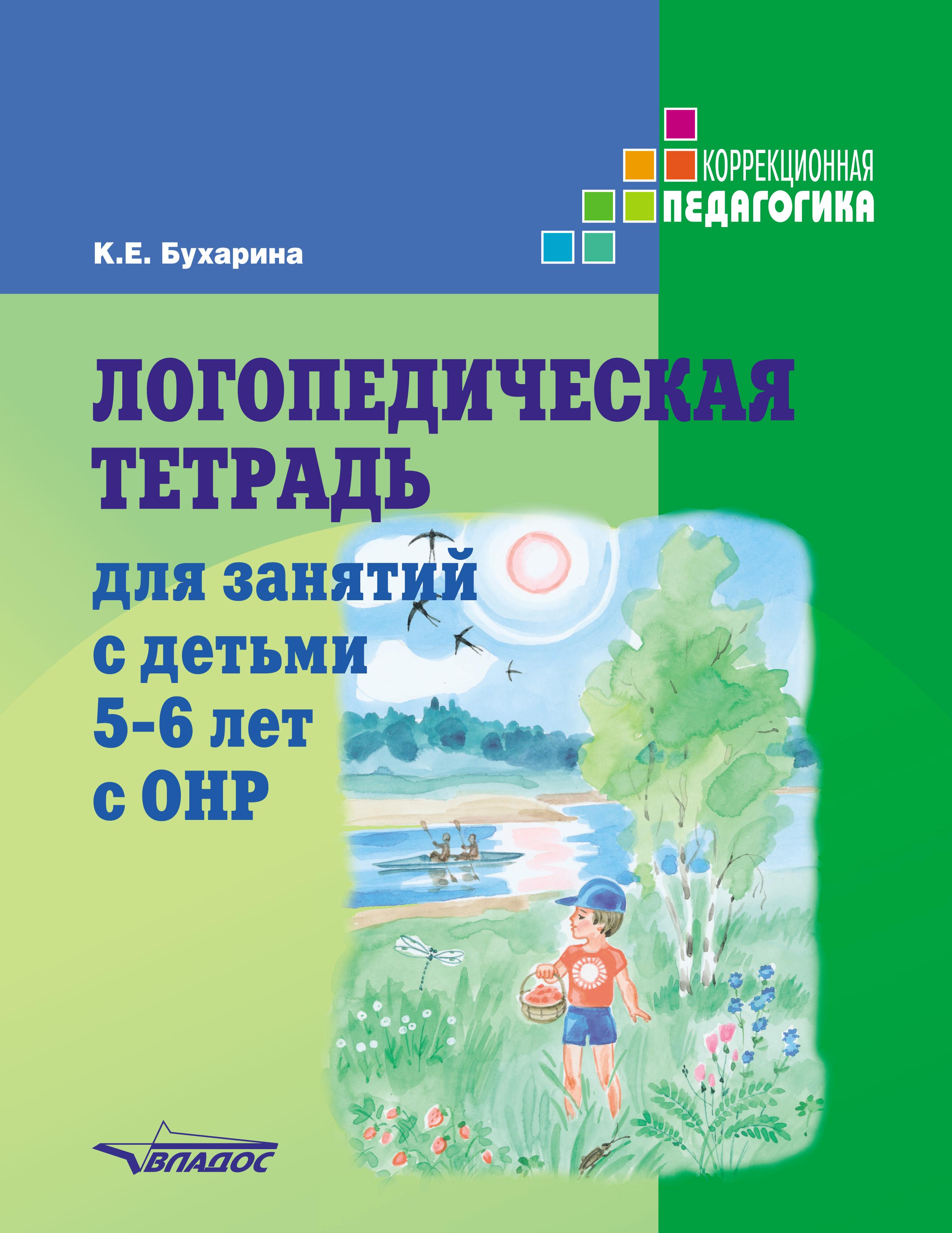 Логопедическая тетрадь для занятий с детьми 5–6 лет с ОНР