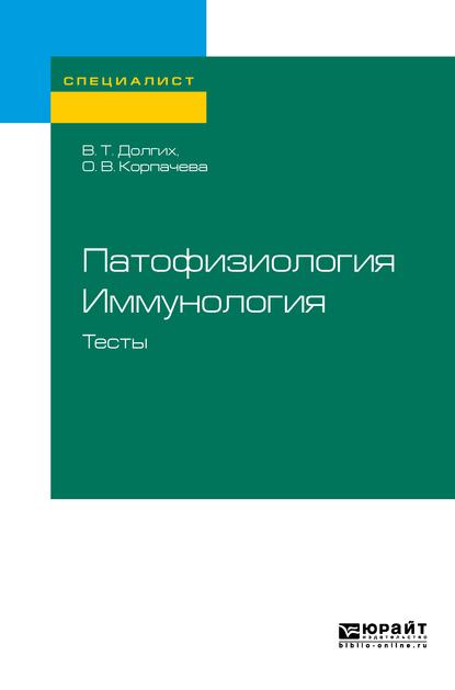 Патофизиология. Иммунология. Тесты. Учебное пособие для вузов