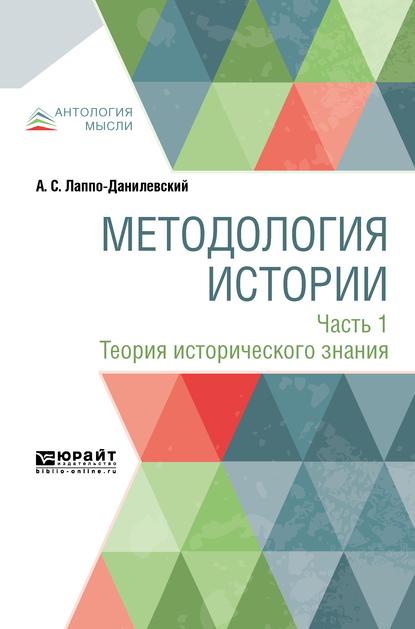 Методология истории в 2 ч. Часть 1. Теория исторического знания