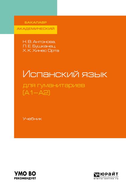 Испанский язык для гуманитариев (а1—а2). Учебник для академического бакалавриата