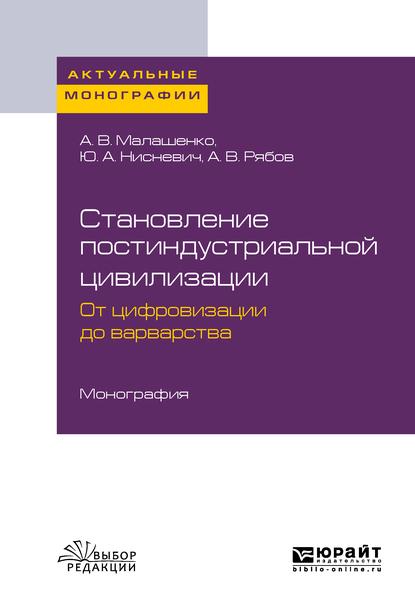 Становление постиндустриальной цивилизации: от цифровизации до варварства. Монография