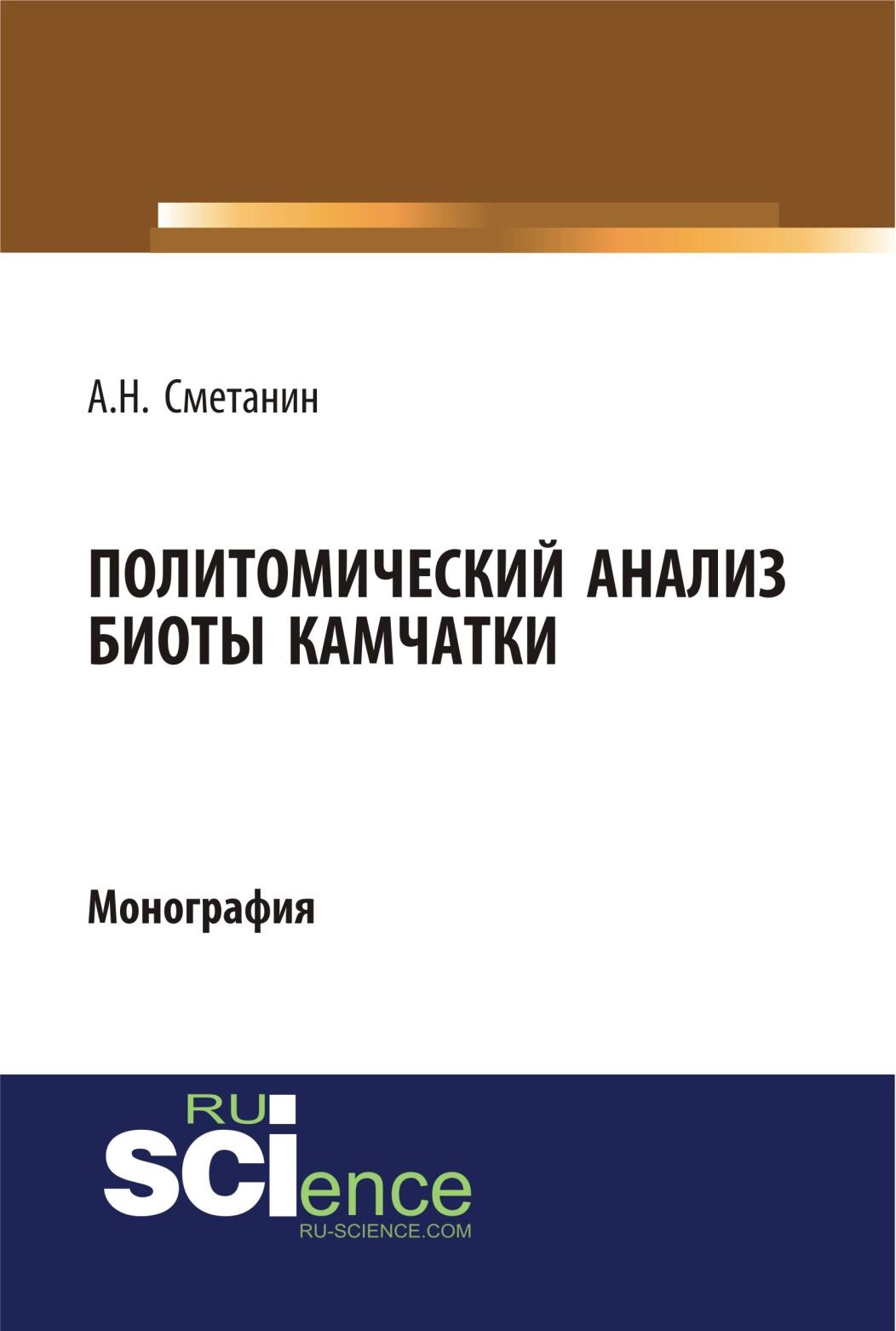 Политомический анализ биоты Камчатки