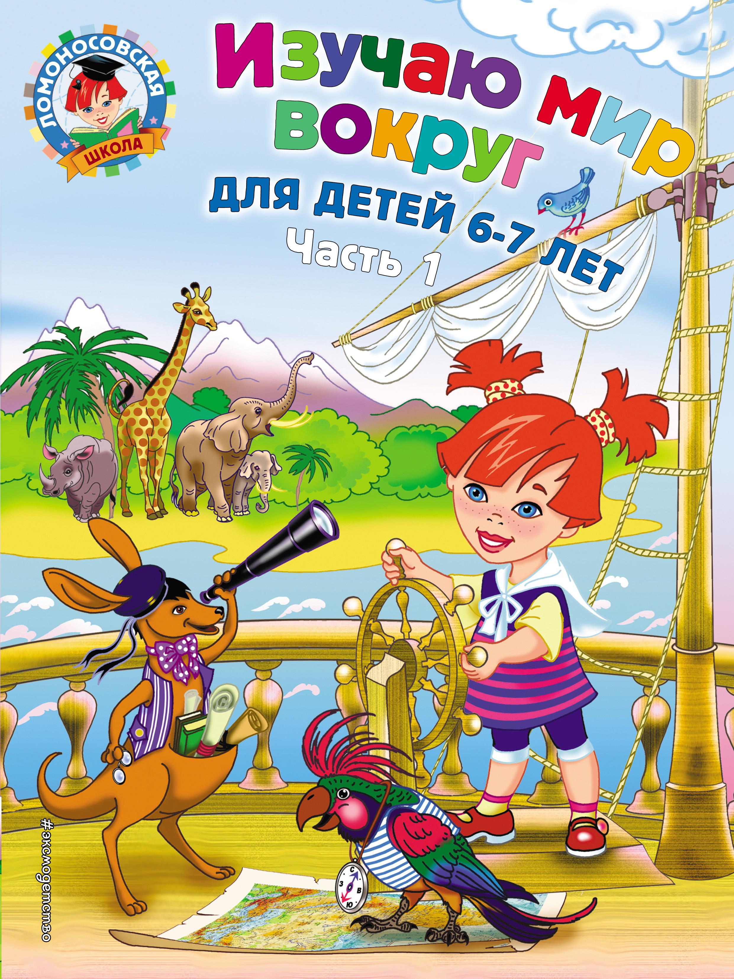 Наталья Липская, Изучаю мир вокруг. Для детей 6–7 лет ...