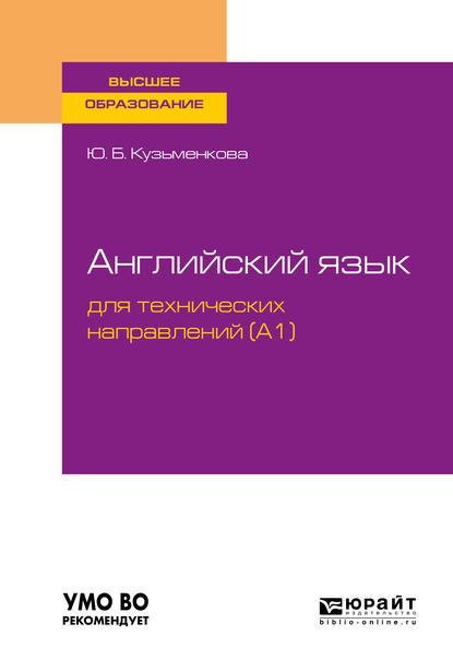 Английский язык для технических направлений (a1). Учебное пособие для вузов