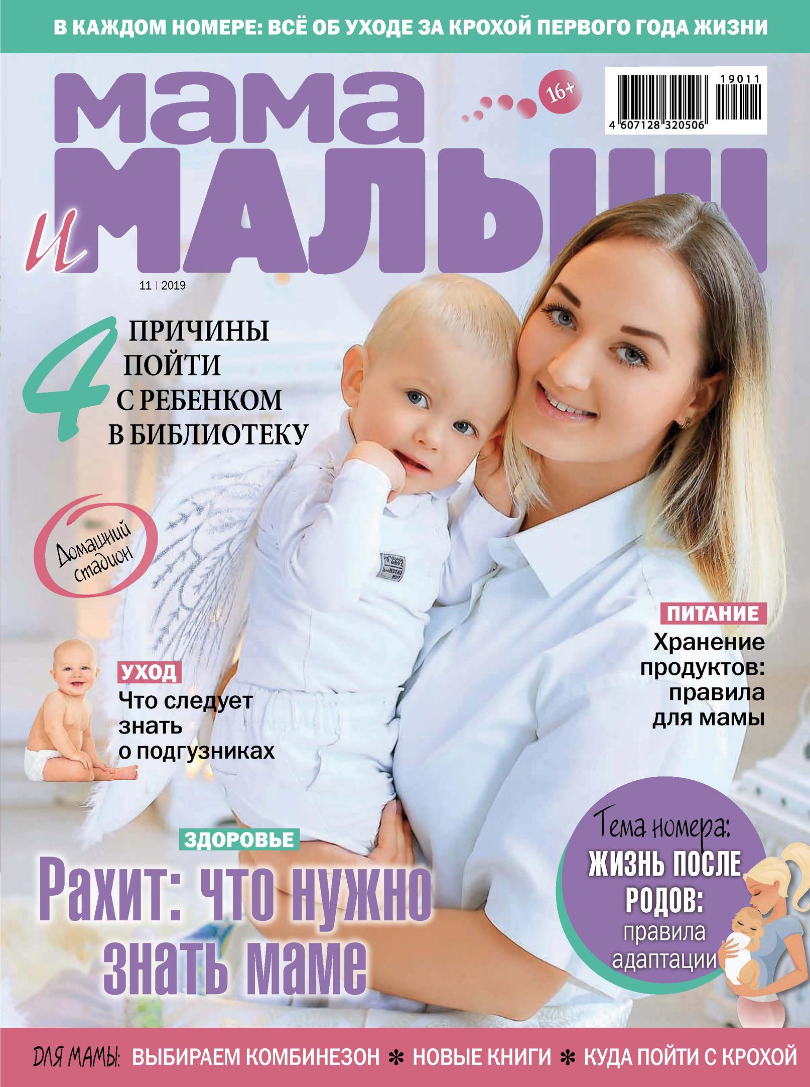 Мама и малыш №11/2019