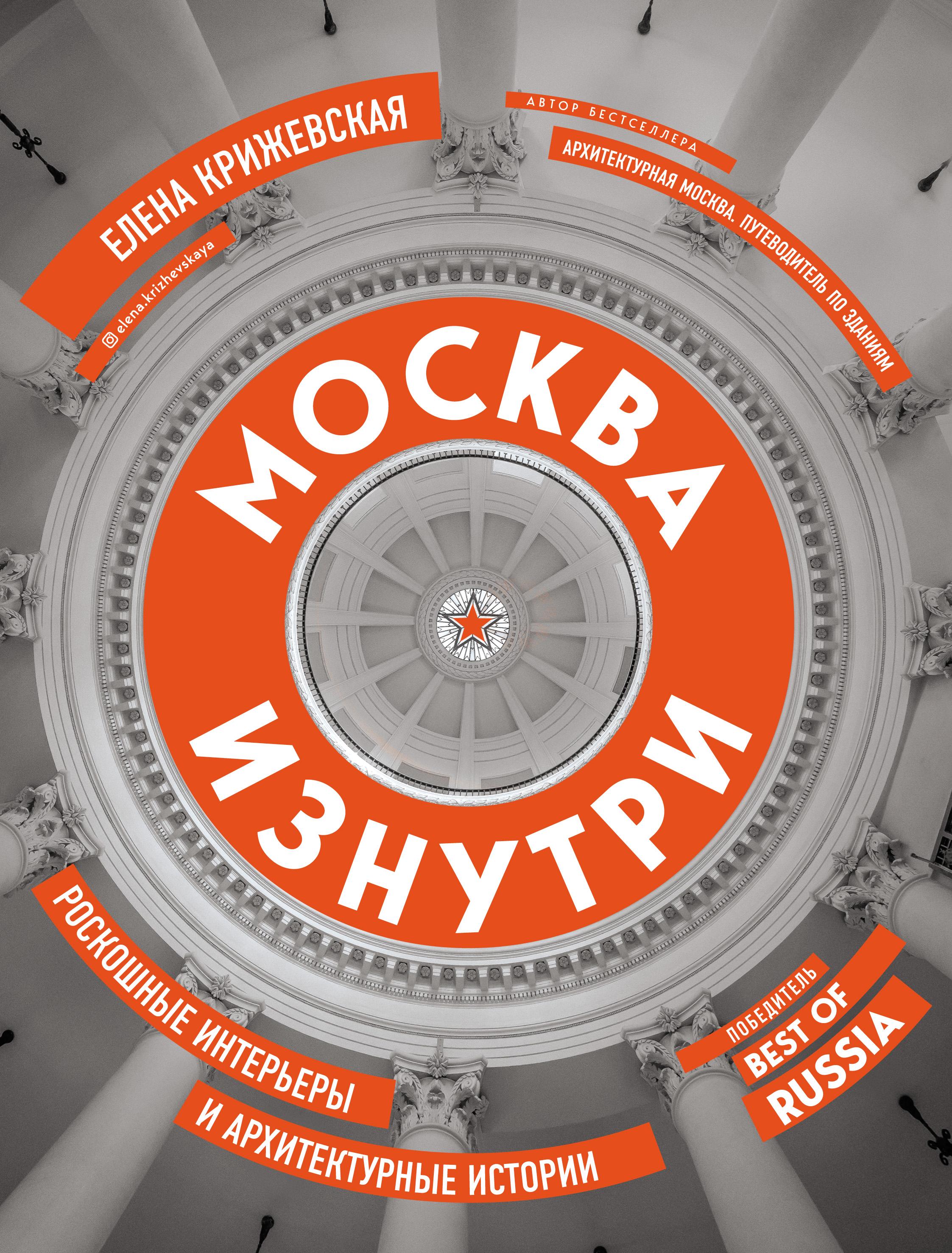 Москва изнутри. Роскошные интерьеры и архитектурные истории