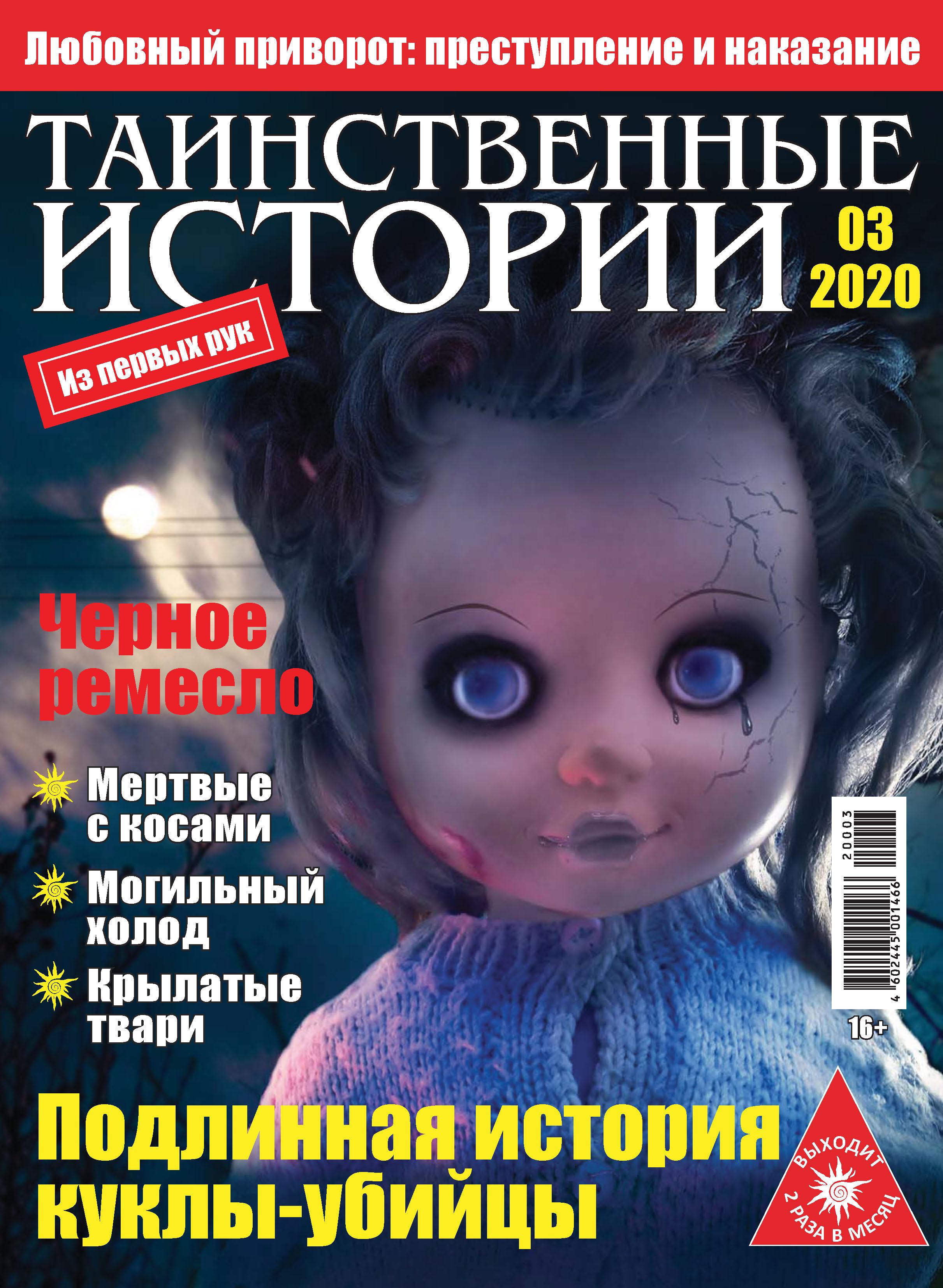Таинственные истории №03\/2020