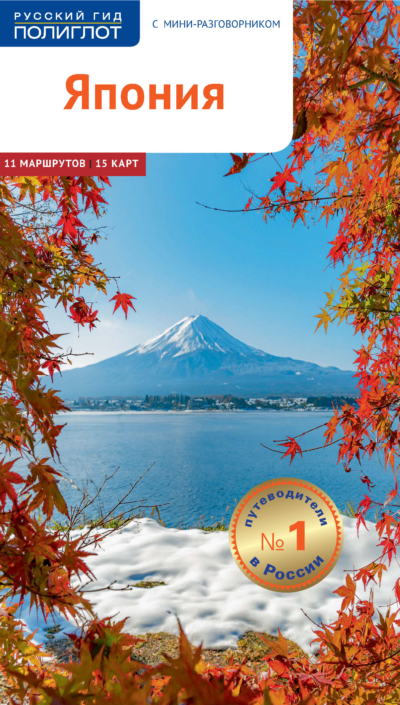 Япония. Путеводитель + мини-разговорник
