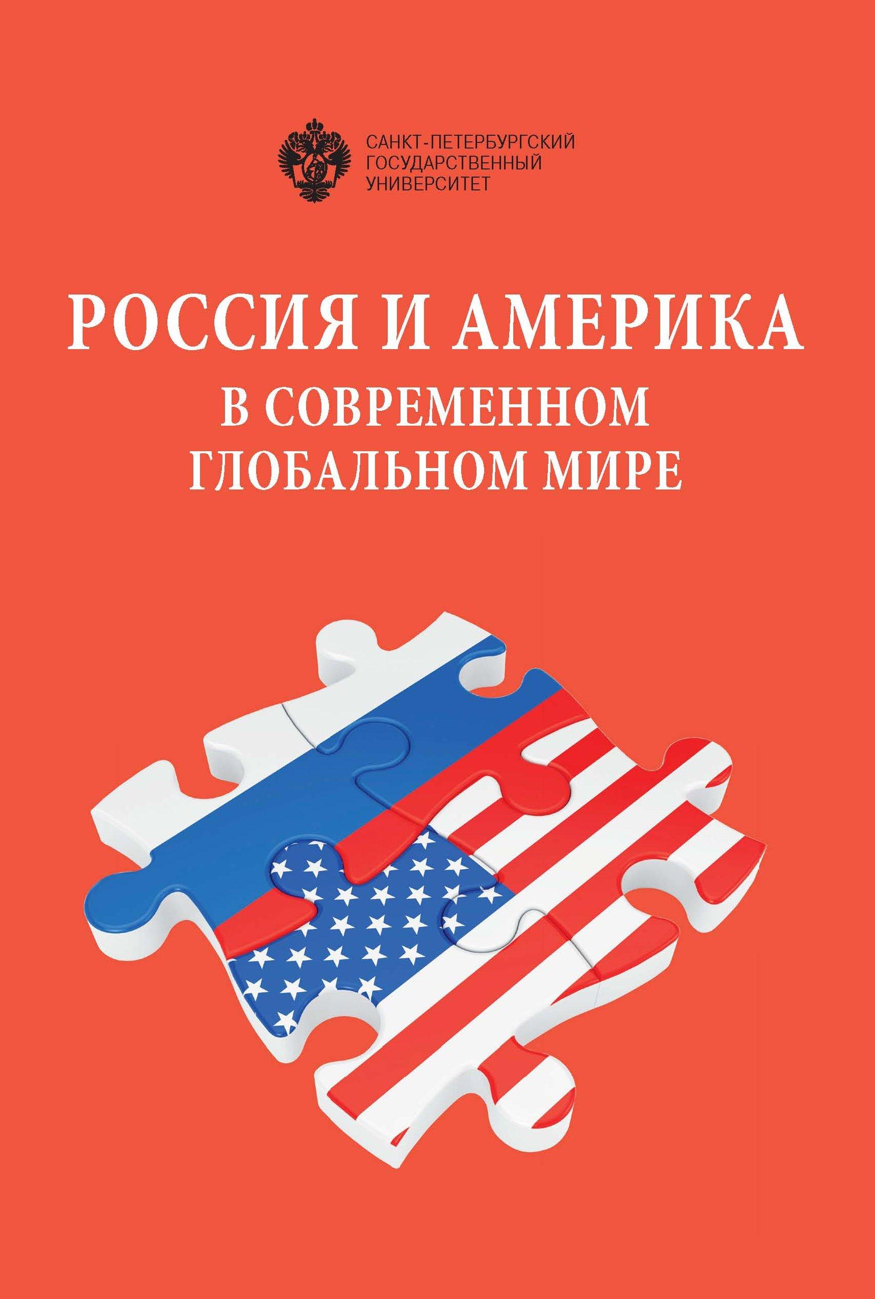 Россия и Америка в современном глобальном мире. Сборник докладов XXVII Российско-американского семинара в СПбГУ, 14–15 мая 2018 г.